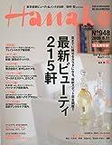 Hanako (ハナコ) 2009年 6/11号 [雑誌] 画像