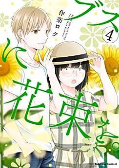 [作楽 ロク]のブスに花束を。(4) (角川コミックス・エース)