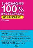 ネット広告の効果を100%確実に上げ続けるために—広告効果測定のポイント (宣伝会議Business Books)