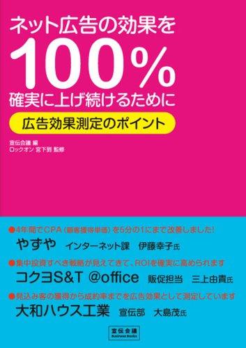 ネット広告の効果を100%確実に上げ続けるために―広告効果測定のポイント (宣伝会議Business Books)の詳細を見る