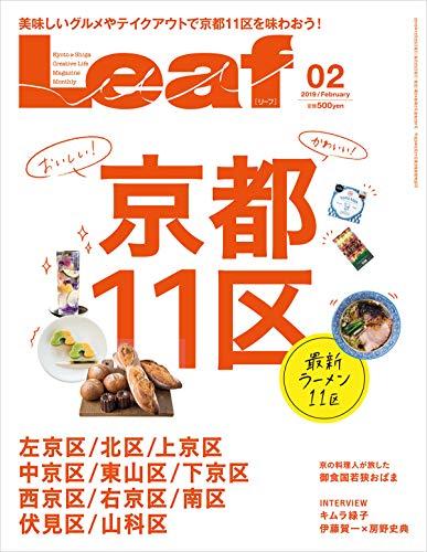 LEAF2019年2月号: 京都11区
