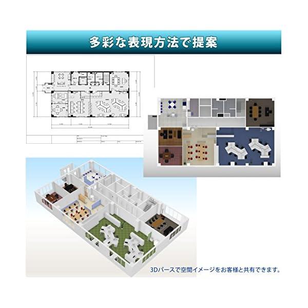 3DオフィスデザイナーPRO4 PREMIUMの紹介画像14