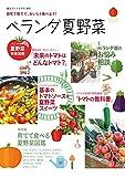 園芸ガイド5月号増刊 自宅で育てて、おいしく食べよう!ベランダ夏野菜 [雑誌]