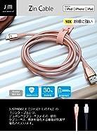 <国内正規品> Zin Cable Flat Lightning MFI認証ケーブル デュポンケブラーファイバー使用ライトニングケーブル(データ転送 2.4A出力対応) (JM10331(ピンク))