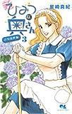 新ひみつな奥さん 3 (クイーンズコミックス)