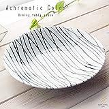 無彩色の食卓空間 アクロマティックカラー パスタランチプレート 中皿 22.5cm(ホワイト 白) 丸皿 和食器 和皿 和風