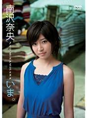 いま。/南沢奈央 [DVD]