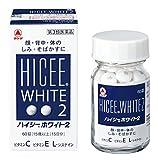 ハイシーホワイト2 60錠