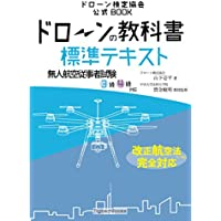 ドローンの教科書 標準テキスト - 無人航空従事者試験(ドローン検定)3級4級対応 改正航空法・完全対応版 (ドローン検定協会)