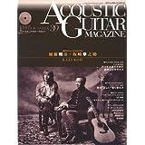 アコースティック・ギター・マガジン (ACOUSTIC GUITAR MAGAZINE) vol.39(CD付き) (リットーミュージック・ムック)