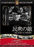 民衆の敵 [DVD] FRT-145