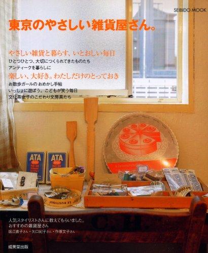東京のやさしい雑貨屋さん。―やさしい雑貨と暮らす、いとおしい毎日 (SEIBIDO MOOK)の詳細を見る