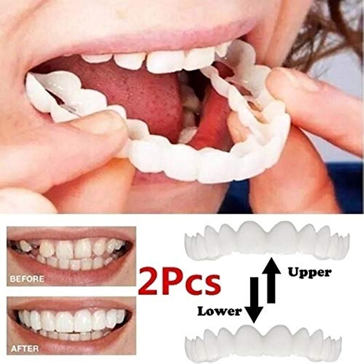 オープナーアームストロング近所の2本の一時的な笑顔の快適フィット化粧品の歯義歯のベニヤ歯の快適フィットフレックス化粧品の歯の上の歯のベニヤと下のベニヤ - 歯のベニヤ