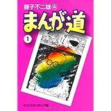 まんが道 1 (中公文庫 コミック版 ふ 2-26)