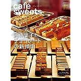 cafe-sweets (カフェ-スイーツ) vol.191 (柴田書店MOOK)