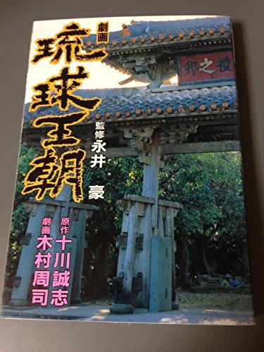 劇画琉球王朝 (ゴラク・コミックス―歴史コミック)
