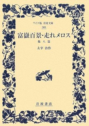 富嶽百景・走れメロス 他八篇 (ワイド版岩波文庫)の詳細を見る
