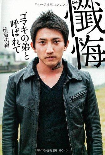 後藤祐樹(ゴマキ弟)15年ぶりにAmazonプライムビデオの番組に出演し心境を語る