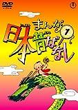 まんが日本昔ばなし DVD第1巻