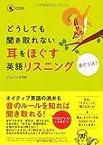 CD付 どうしても聞き取れない耳をほぐす英語リスニング ほぐリス! (CD BOOK)