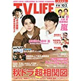 TVLIFE首都圏版 2020年 10/2 号 [雑誌]