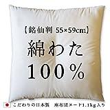 fabrizm 日本製 綿わた100% 1.1kg入り 座布団ヌード 銘仙判 55×59cm 1059