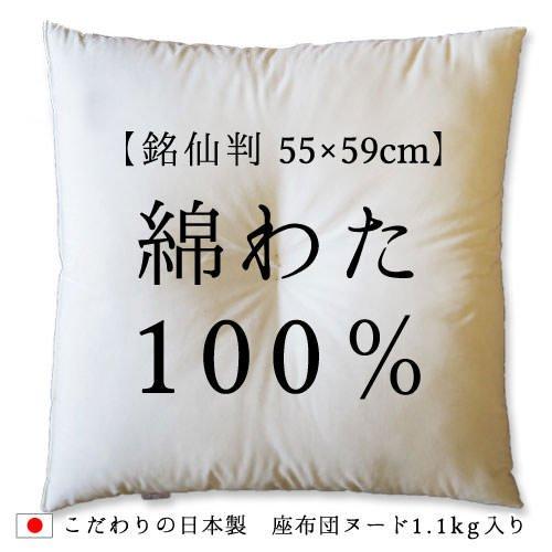 fabrizm 日本製 綿わた100% 1.1kg入り 座布...