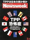 Newsweek (ニューズウィーク日本版) 2013年 4/2号 [雑誌]