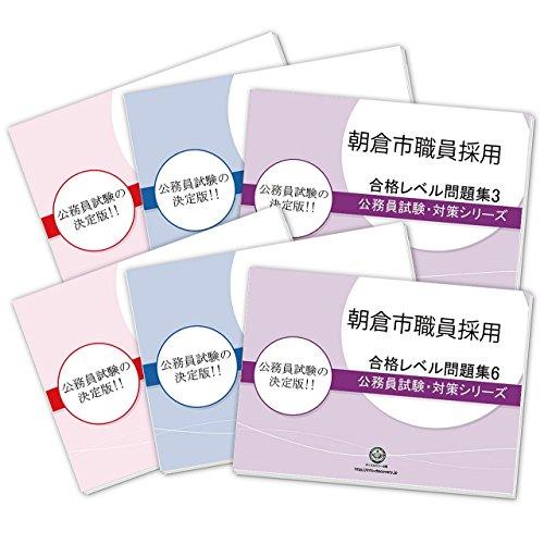 朝倉市職員採用教養試験合格セット(6冊)