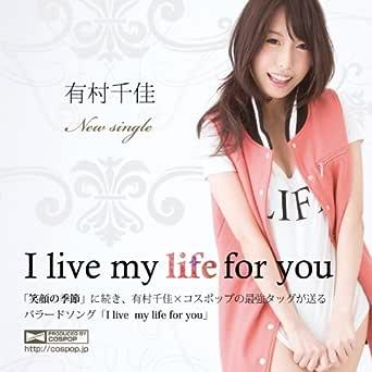 Amazon Music - 有村千佳のリブマイライフ - Single - - Amazon.co.jp