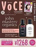 VOCE 2019年8月号 特別版 ジョンマスターオーガニック スペシャルヘアケアボックス