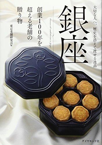 銀座 創業100年を超える老舗の贈り物 (BOOKS)