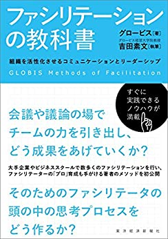 ファシリテーションの教科書-組織を活性化させるコミュニケーションとリーダーシップ