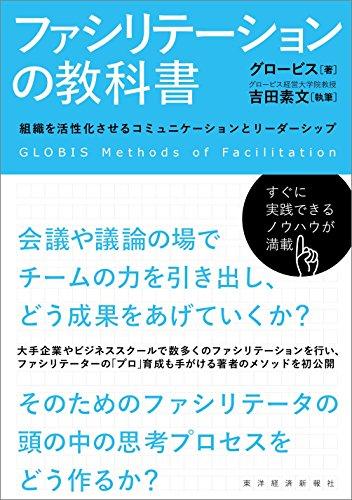 ファシリテーションの教科書―組織を活性化させるコミュニケーションとリーダーシップの詳細を見る