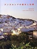 アンダルシアの都市と田園