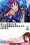 「もえスタ ~萌える東大英語塾~」の関連画像