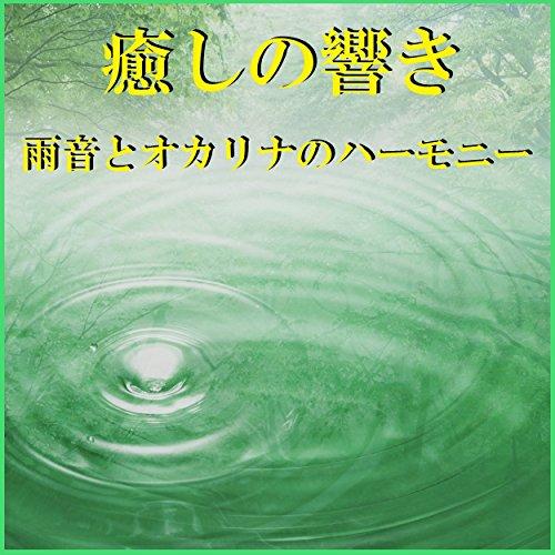 癒しの響き ~湖畔の雨音とオカリナのハーモニー