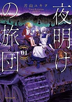 [片山ユキヲ]の夜明けの旅団(1) (モーニングコミックス)