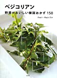 ベジコリアン: 野菜がおいしい韓国おかず150