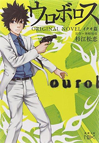 ウロボロス ORIGINAL NOVEL: イクオ篇 (新潮文庫nex)の詳細を見る