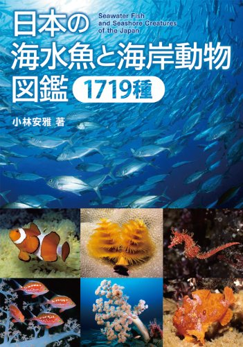 日本の海水魚と海岸動物図鑑 1719種の詳細を見る