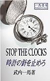 時計の針を止めろ