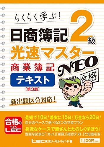 日商簿記2級光速マスターNEO 商業簿記 テキスト 第3版 光速マスターシリーズ