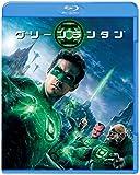 グリーン・ランタン[Blu-ray/ブルーレイ]