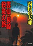 雲仙・長崎殺意の旅 (中公文庫)