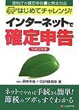 インターネットで確定申告〈平成20年版〉―はじめてチャレンジ!