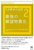 [アトキンソン版]引き寄せの法則2 最強の願望物質化 あなたのメンタルパワー<<念波>>を最大化する集中レッスン (アトキンソンシリーズ)