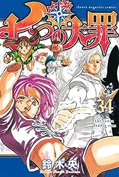 七つの大罪(34) (講談社コミックス)