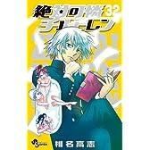 絶対可憐チルドレン 32―ラバーストラップ3体付限定版 (小学館プラス・アンコミックスシリーズ)