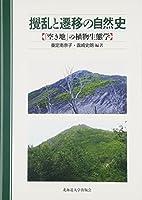 撹乱と遷移の自然史―「空き地」の植物生態学
